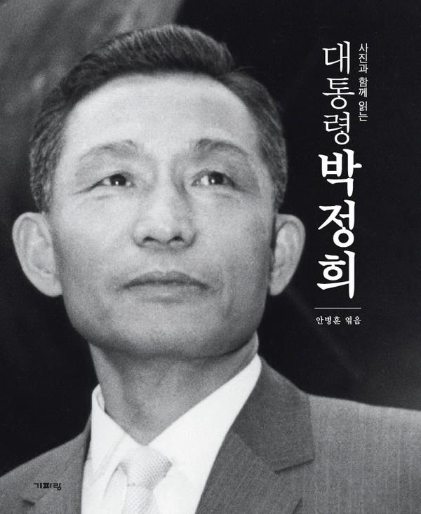 박정희대통령